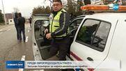 Преди европредседателството: Засилен контрол за нерегламентирания превоз