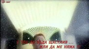 ® Бг Превод - Неделко Байч Бая - Блокада ®