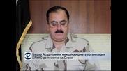 Башар Асад помоли международната организация БРИКС да помогне на Сирия