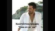 Konstantinos Argiros Eisai oti na nai (paizeis me ta matia) New Song