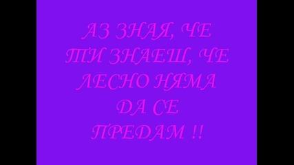 Мразя тее !!!