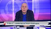 "9 без 5 ""Коментар на Георги Коритаров"" 28.01.2021"