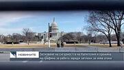 Засилване на сигурността на Капитолия и промяна на графика на работа заради заплахи за нова атака
