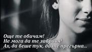 [превод]най тъжната гръцка балада Още те обичам, не мога да те забравя Янис Тасиос