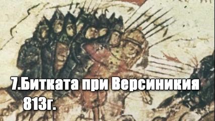 10 български военни победи (през Средновековието)