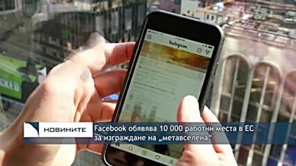 """Facebook обявява 10 000 работни места в ЕС за изграждане на """"метавселена"""""""