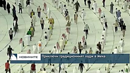 Приключи традиционният хадж в Мека