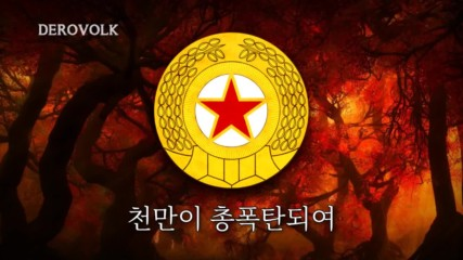 North Korean Military Song 혁명의 수뇌부 결사옹위하리라 Defend the Headquarters of Revolution