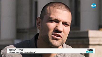 Тервел Пулев за победите на ринга и извън него