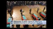 Навършват се девет години от гибелта на петимата български рейнджъри в Кербала