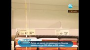 Маслото поскъпна до 700 евро/ кг в Норвегия
