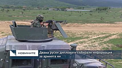 Двама руски дипломати събирали информация за армията ни