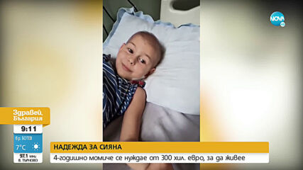 НАДЕЖДА ЗА СИЯНА: 4-годишно момиче се нуждае от 300 000 евро, за да живее