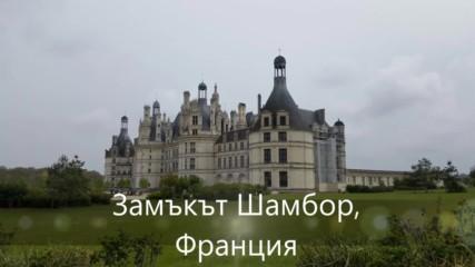 Франция, Замъкът Шамбор / France, Château de Chambord