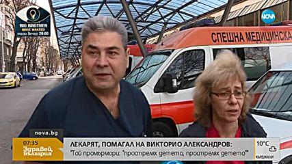 ЛЕКАРЯТ, ПОМАГАЛ НА ВИКТОРИО: Той промърмори, че е прострелял детето