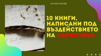 10 книги, написани под въздействието на наркотици