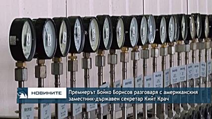 Премиерът Бойко Борисов разговаря с американския заместник-държавен секретар Кийт Крач