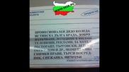 Elate v Bulgariq nqma da sajulqvate
