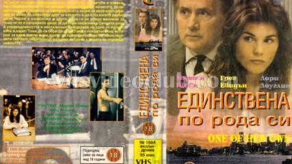 Единствена по рода си (синхронен екип, дублаж на Мулти Видео Център, 1995 г.) (запис)