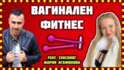ВАГИНАЛЕН ФИТНЕС feat. сексолог Мария Агафонова