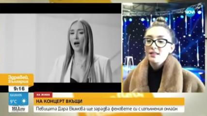 НА КОНЦЕРТ ВКЪЩИ: Певицата Дара Екимова ще зарадва феновете си с концерт онлайн