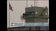 Петимата обвиняеми за атентатите от 11 септември се изправиха пред съда в Гуантанамо