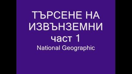 Търсене на извънземни - National Geographic - част 1/2