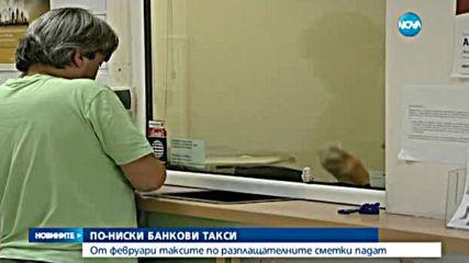Свалят банковите такси от 1 февруари