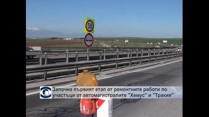 Започва първият етап от ремонтните работи по участъци от автомагистралите