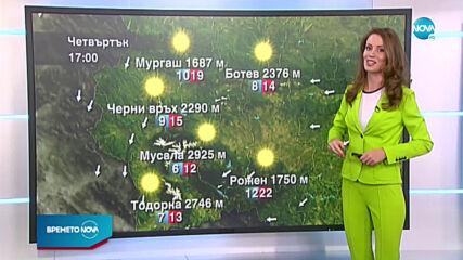 Прогноза за времето (10.09.2020 - следобедна емисия)