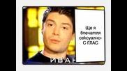 Бисерите На Иван Ангелов!