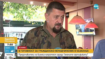Ресторантьори в Казанлък подготвят протест заради зеления сертификат