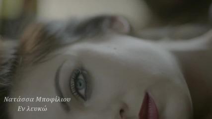 * Превод * Наташа Бофилиу - В бяло - Natasha Mpofiliu - en Leuko