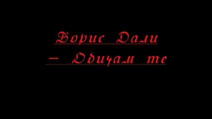 Борис Дали - Обичам те