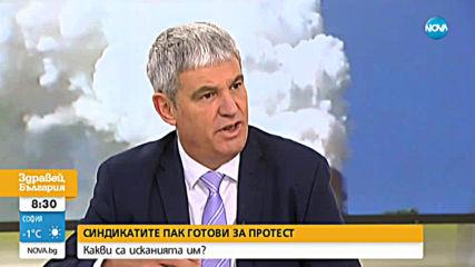 Пламен Димитров, КНСБ: Ще имаме ток, но с 20% по-скъп