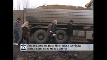 Лявата дига на река Лесновска ще бъде завършена до месец април
