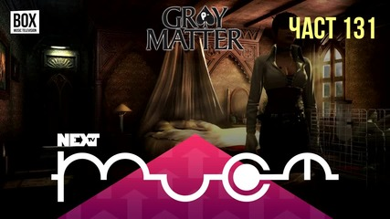NEXTTV 031: Gray Matter (Част 131)