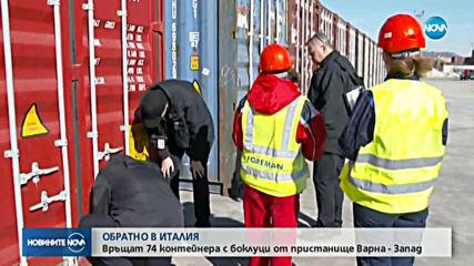 Нови 74 контейнера с италиански отпадъци напускат пристанище Варна