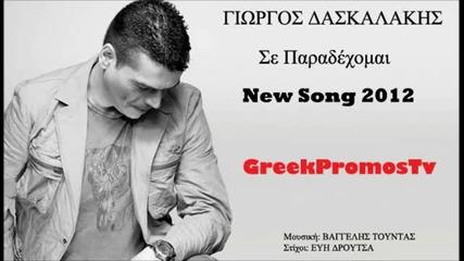 Giorgos Daskalakis - Se Paradexomai 2012 (official Cd Rip) Hq