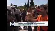 """Гръцкият парламент прие закон за либерализиране на """"затворените професии"""""""