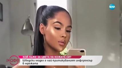 Защо момичета лъжат за цвета на кожата и произхода си - На кафе (21.01.2019)