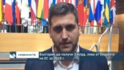 България ще получи 3 млрд. лева от бюджета на ЕС за 2018 г.