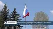 Владимир Путин издаде указ с които назначи за нов посланик в България Елеонора