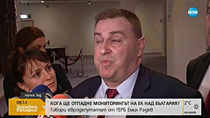 Емил Радев: Мониторингът върху България ще бъде свален