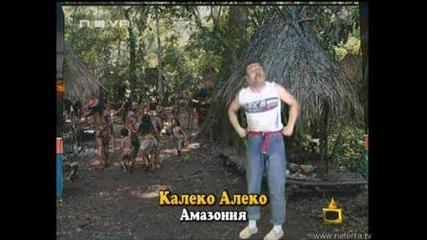 Господари На Ефира - Калеко Алеко В Амазония