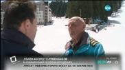 """""""Пълен абсурд"""": 90-годишен скиор се спуска из Родопите"""