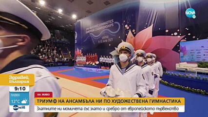 Златните момичета след триумфа на Европейското във Варна