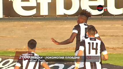 Левски - Локомотив Пловдив на 12 юли, неделя от 21.00 ч. по DIEMA SPORT