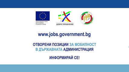 Jobs.government.bg