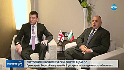 Борисов ще участва в дискусия за конкурентоспособността в Давос